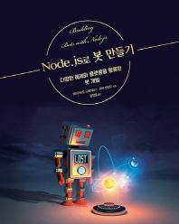 Node.js로 봇 만들기(acorn+PACKT 시리즈)