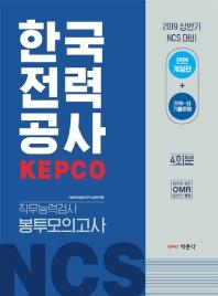 한국전력공사(KEPCO) 직무능력검사 봉투모의고사(4회분)(2019 상반기)(봉투형)(NCS 기반)