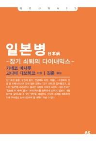 일본병: 장기 쇠퇴의 다이내믹스(이와나미 5)