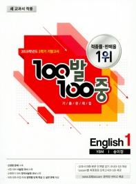 중학 영어 중1-2 기말고사 기출문제집(YBM 송미정)(2019)