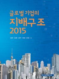 글로벌 기업의 지배구조(2015)
