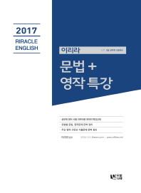 이리라 문법 + 영작 특강(2017)