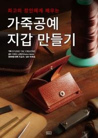가죽공예 지갑 만들기(최고의 장인에게 배우는)