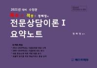 정혜영의 전문상담이론 1 요약노트(2021대비)(콕콕!! 적중!)(수정판)