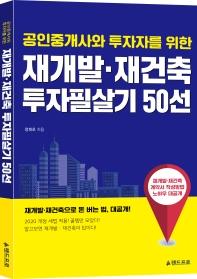 재개발 재건축 투자필살기 50선(공인중개사와 투자자를 위한)