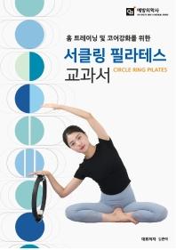 서클링 필라테스 교과서(홈 트레이닝 및 코어강화를 위한)