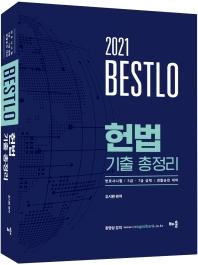 헌법 기출 총정리(2021)(Bestlo)(3판)