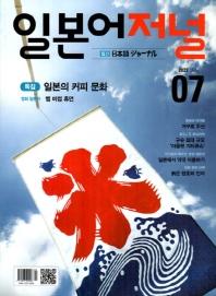 일본어 저널(CD1장포함)(7월호)