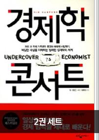 경제학 콘서트 1~2