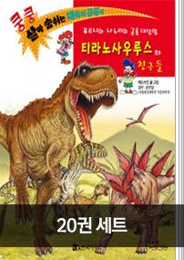 쿵쿵 살아 숨쉬는 대륙의 공룡들 세트