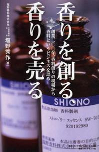 香りを創る,香りを賣る 創業二ΟΟ年,香料創りの現場から香料というビジネスを語る