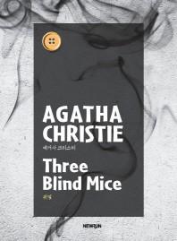 Three Blind Mice(쥐덫)(단추 시리즈)