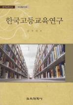 한국고등교육연구(한국교육사고 연구총서 8)(양장본 HardCover)