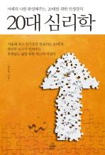 20대 심리학 / 곽금주