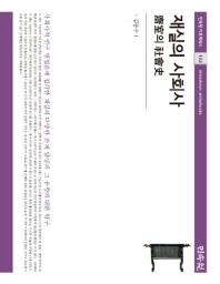 재실의 사회사(민속원 아르케북스 133)(양장본 HardCover)