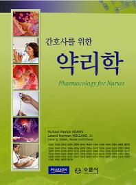 약리학(간호사를 위한)