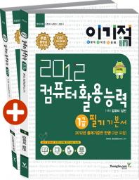 컴퓨터활용능력 1급 필기 기본서(2012)(이기적in)(영진닷컴 기본서 시리즈 8)