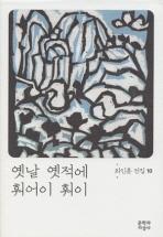 옛날 옛적에 훠어이 훠이(최인훈 전집 10)