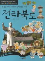 전라북도(신나는 교과서 체험학습 95)