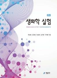 생화학 실험(2판)