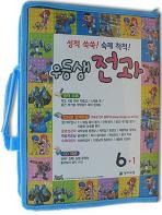 우등생전과 6-1세트(2008)(전6권)