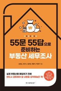 55문 55답으로 준비하는 부동산 세무조사