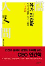 유가 인간학(CEO 인간학)(반양장)