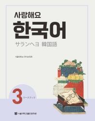 사랑해요 한국어. 3(WB)(일본어)