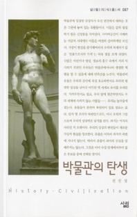 박물관의 탄생(살림지식총서 87)