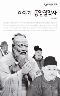 이야기 동양철학사(살림지식총서 478)(포켓북(문고판))