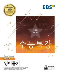 고등 영어영역 영어듣기(2019 수능)(EBS 수능특강)
