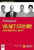 PROFESSIONAL VB.NET 디자인 패턴(유연한 애플리케이션 생성하기)