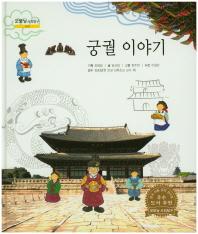 궁궐 이야기(굿모닝 사회탐구 24)(양장본 HardCover)