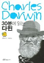 30분에 읽는 다윈 (위대한 사상가 11)