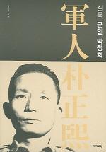 실록 군인 박정희