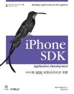 아이폰 SDK 애플리케이션 개발 //4113
