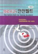 의료사고의 안전벨트(2판)