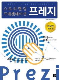 스토리텔링 프레젠테이션 프레지(Prezi) /새책수준  ☞ 서고위치:RR 7