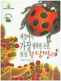 세상에서 가장 행복한 곤충  칠성 무당벌레