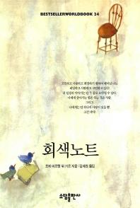 회색노트(BESTSELLER WORLDBOOK 24)