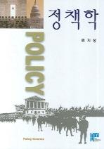 정책학 (POLICY)