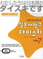 일본어뱅크 다이스키 STEP. 7(CD1장포함)