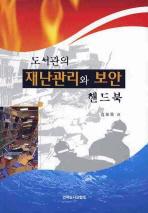 도서관의 재난관리와 보안 핸드북