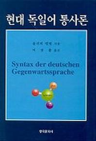 현대 독일어 통사론 -미사용 책-