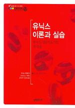 유닉스 이론과 실습(IT Cookbook 한빛교재 시리즈)