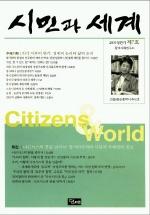 시민과 세계 (제7호) (2005.상반기)