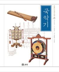 국악기(겨레전통 도감 3)