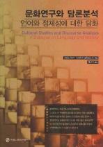 문화연구와 담론분석: 언어와 정체성에 대한 담화