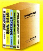 회사업무대전 B-1 세트(4판)(CD-ROM1장포함)(반양장)(전5권)