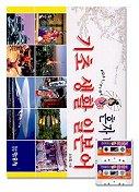 혼자배우는 기초 생활 일본어(CASSETTE TAPE 2개포함) 부록 테이프 없음/내부 공부흔적없이 깨끗